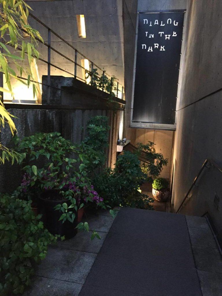 DID外苑前の入口
