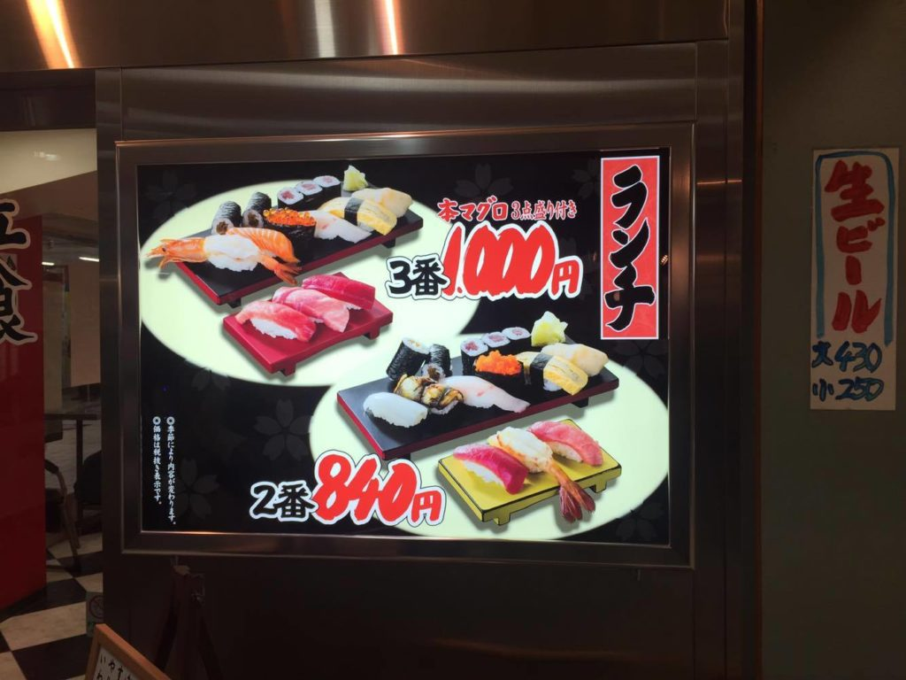 さくら寿司表の看板