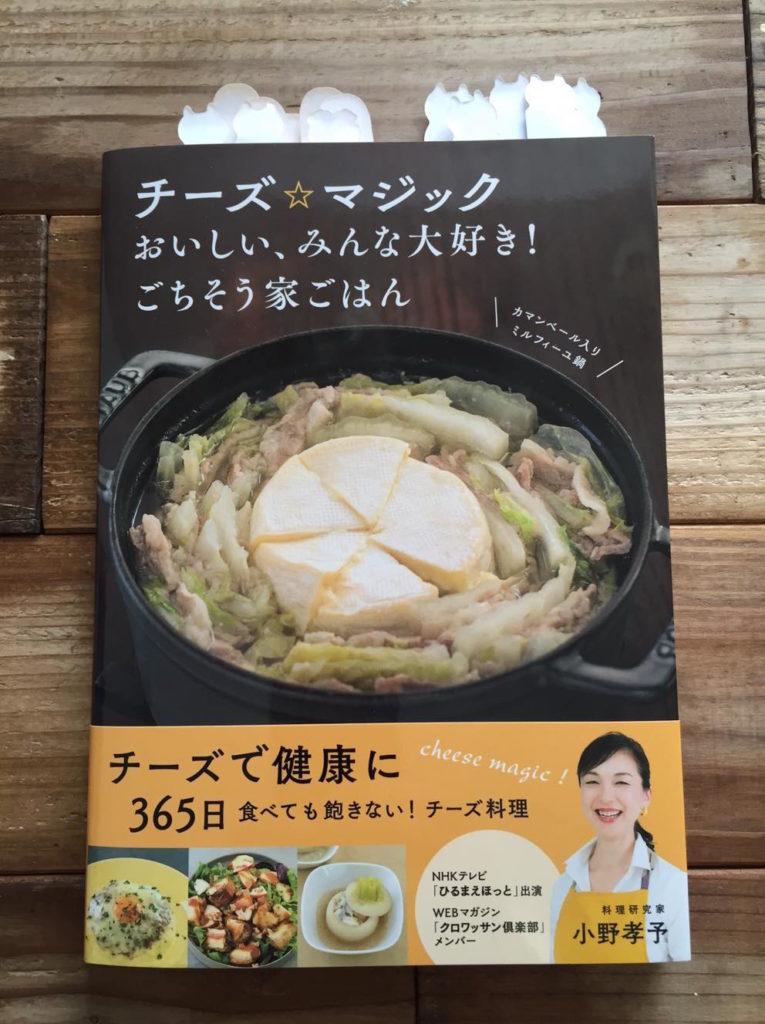 チーズ☆マジック表紙
