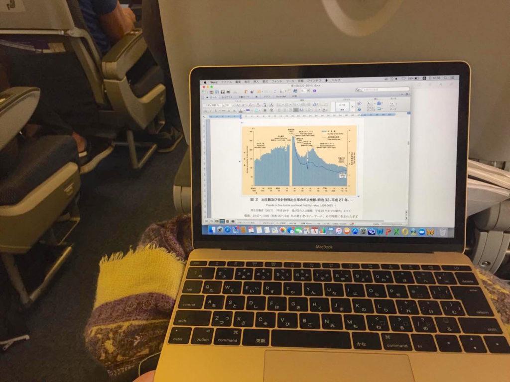 飛行機で論文を書く