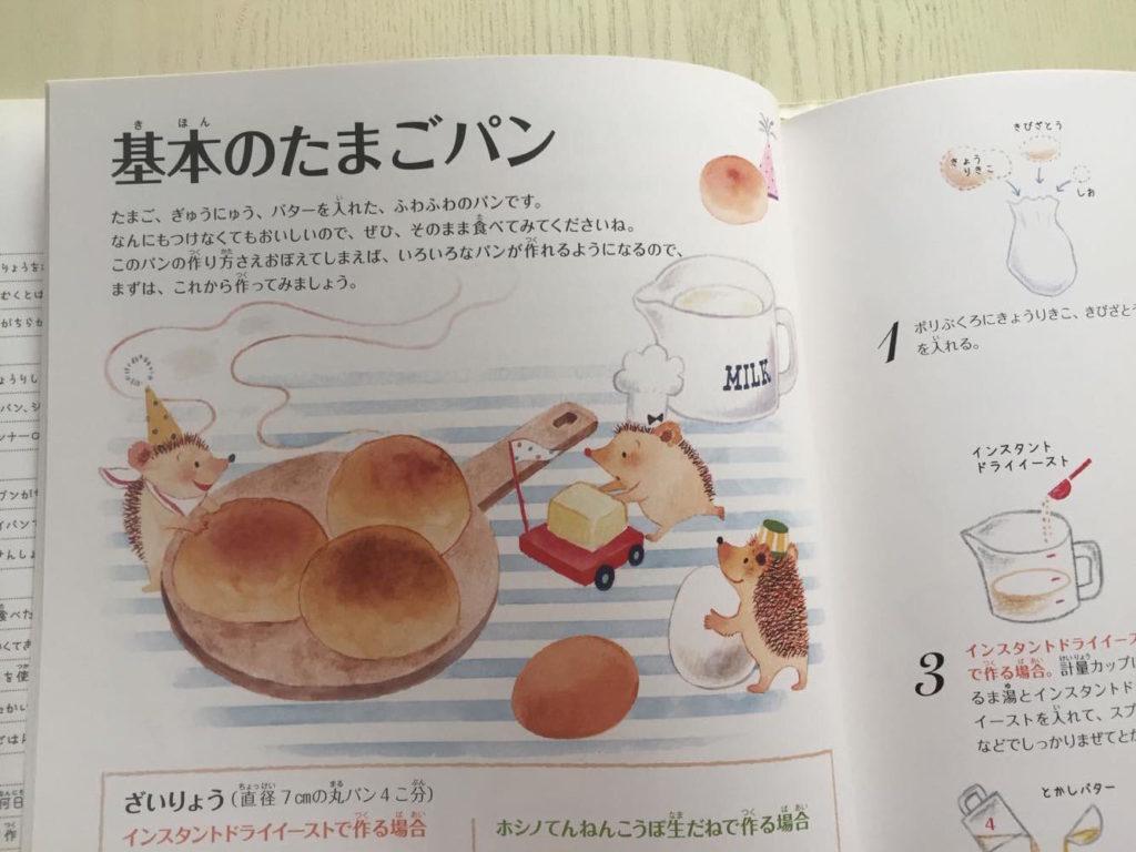ふわふわパン作りの中1