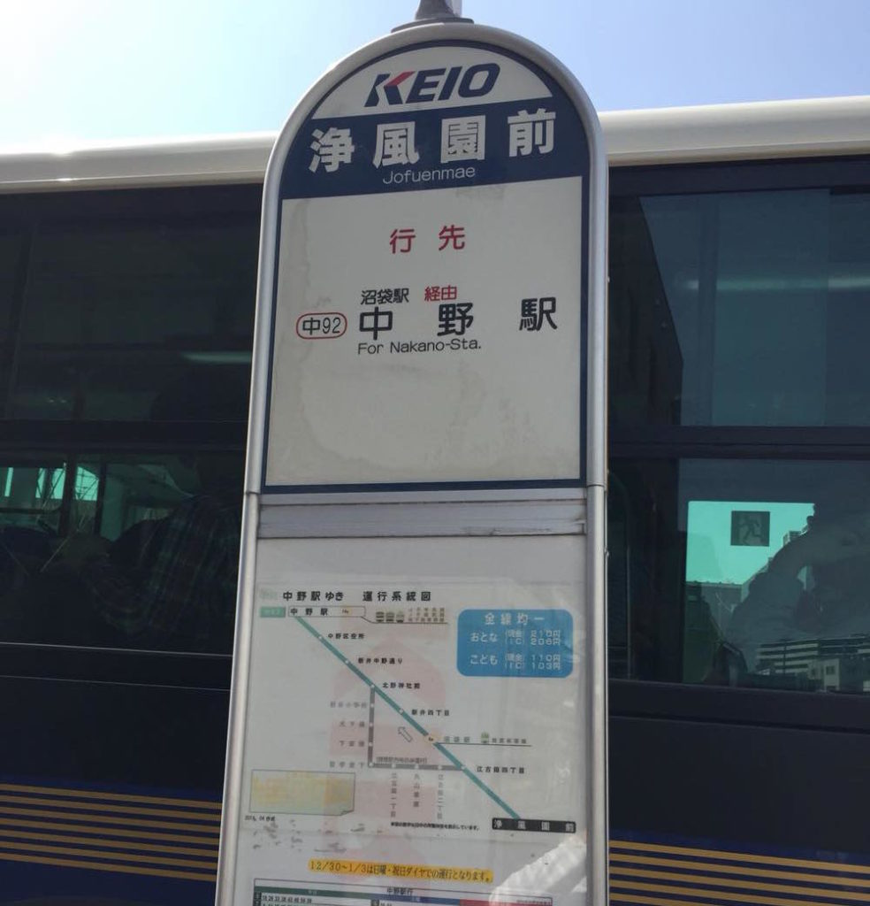京王バス停留所 浄風園前
