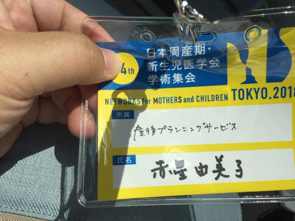 日本周産期・新生児医学会学術集会