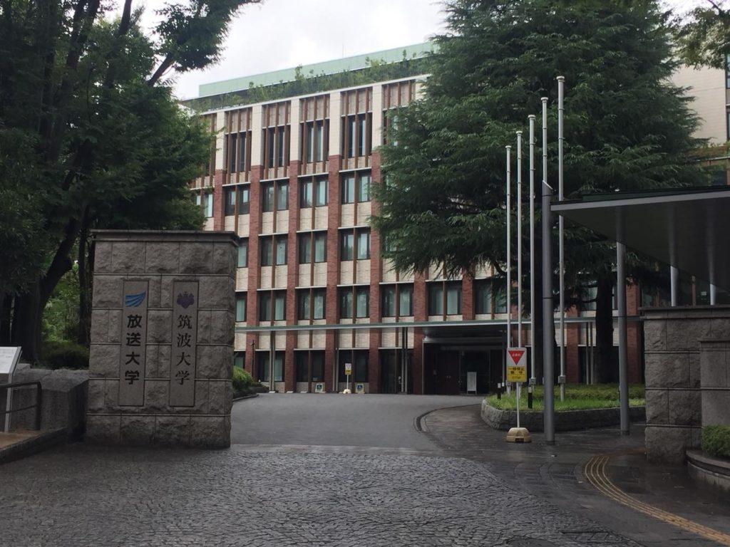 会場の筑波大学東京キャンパス