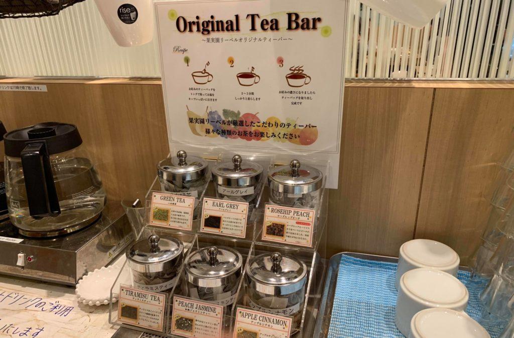 Tea Barのアップ