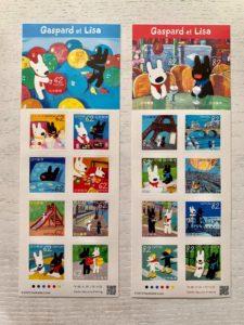 リサとガスパールの切手