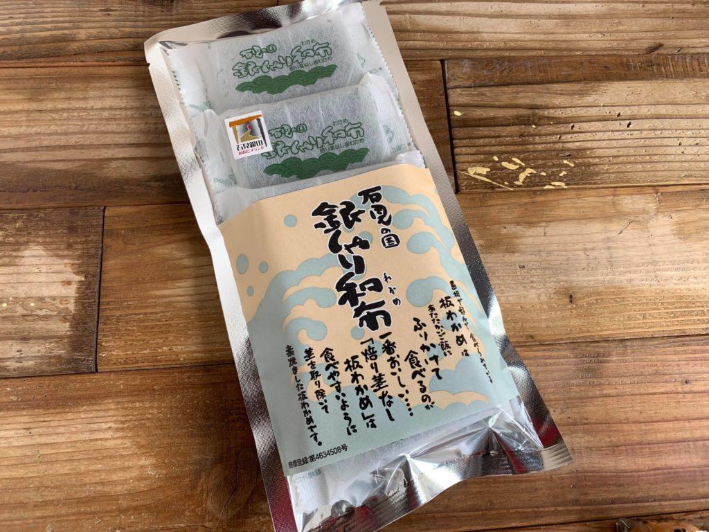 石見の国 銀しゃり和布 411円